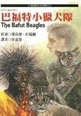 巴福特小獵犬隊:杜瑞爾非洲探險行