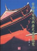 台南市古蹟與歷史建築總覽
