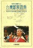 台灣鄒族語典