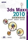 3ds Max 2010建模實務事典書
