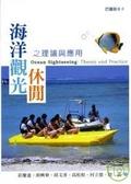 海洋觀光休閒之理論與應用:theory and practice