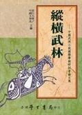 縱橫武林:中國武俠小說國際學術研討會論文集
