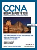 CCNA網路規劃與管理實務:Exam 200-120