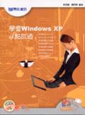 學會Windows XP e點就通
