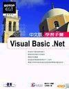 Visual Basic.NET中文版學習手冊