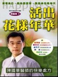 活出花樣年華:陳國華醫師的快樂處方