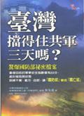 臺灣擋得住共軍三天嗎?:驚爆國防部秘密檔案