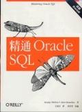 精通Oracle SQL