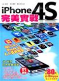 iPhone 4S完美實戰