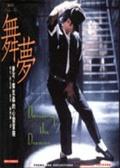 舞夢:麥可.傑克森的心靈冒險