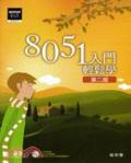 8051入門:輕鬆學