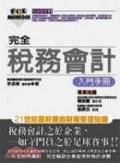 完全稅務會計入門手冊:21世紀最好讀的財務管理知識