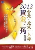2012台北.北京.上海黃金三角