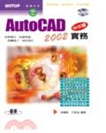 AutoCAD 2002中文版實務