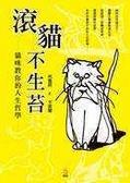 滾貓不生苔:貓咪教你的人生哲學