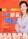 林蓓莉順氣健康法:紓壓活腦DIY:stress reducing and rejuvenating