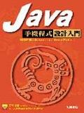Java手機程式設計入門