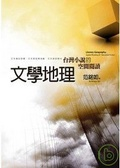 文學地理:台灣小說的空間閱讀:spatial reading of Taiwanese fiction