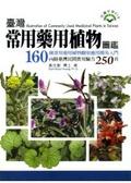 臺灣常用藥用植物圖鑑