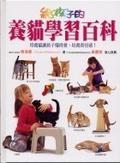 給孩子的養貓學習百科:用養貓讓孩子懂得愛丶培養責任感