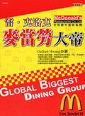 麥當勞大帝:雷.克洛克:全球最大餐飲集團