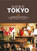 祕密東京:一手掌握1000日圓就能享受的東京風格之旅:cafe restaurant shop guide to Tokyo city