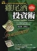 雞尾酒投資術:利用定期壽險丶定期定額基金丶定存創造財富