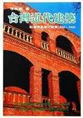 臺灣近代建築:起源與早期之發展1860-1945
