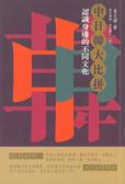 中日韓大比拼:認識身邊不同的文化