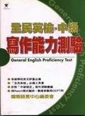 全民英檢中級寫作能力測驗