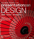 presentationzen Design簡報禪:透過設計-讓演講更深植人心