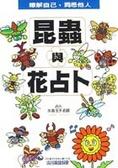 昆蟲與花占卜