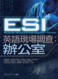 ESI英語現場調查:辦公室:office
