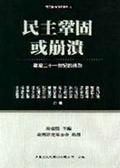 民主鞏固或崩潰:臺灣二十一世紀的挑戰