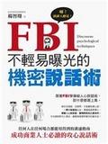 FBI不輕易曝光的機密說話術