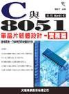 8051單晶片之C語言徹底應用:讓你成為一位專業的軟硬體設計師
