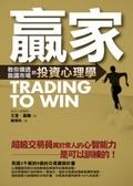 贏家:教你摸透詭譎市場的投資心理學