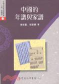 中國的年譜與家譜