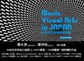 日本流行音樂視覺設計