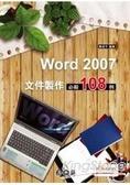 Word 2007文件製作必殺108例