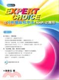 Expert Choice在分析層級程序法(AHP)之應用