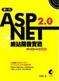 新一代ASP.NET 2.0網站開發實戰:使用C#以及VB2005