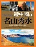 遊中國名山秀水
