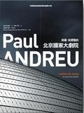 保羅.安德魯的北京國家大劇院
