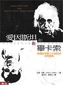 愛因斯坦和畢卡索:兩個天才和二十世紀的文明歷程