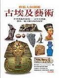 古埃及藝術