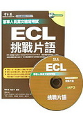 ECL挑戰片語