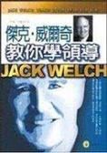 傑克.威爾奇教你學領導:全球最受歡迎的通用電氣總裁