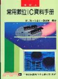 常用數位IC資料手冊
