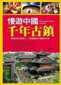 慢遊中國千年古鎮:收錄30座美景醉人.古韻繾綣的中國風情小鎮